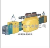 DHG-8字型单极导管式滑触线 DHG-8字型线