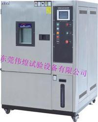 恒温恒湿箱/恒温恒湿试验箱 WHTH-80L
