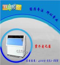 浙江紫外老化试验箱价格 LRHS-UVN