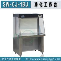 净化工作台|苏净洁净工作台|超净工作台 SW-CJ-1BU