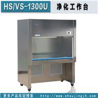 双人净化工作台(垂直送风) VS-1300-U