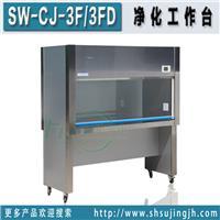 SW-CJ-3FD三人单面净化工作台 SW-CJ-3FD