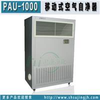移动式自净器PAU-1000|苏净空气自净器厂家 PAU-1000
