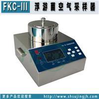 苏州苏净直销FKC-Ⅲ型 浮游菌采样器 FKC-Ⅲ型