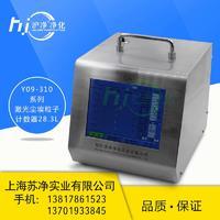 浙江苏净净化Y09-310 LCD交流触摸屏大流量尘埃粒子计数器28.3L