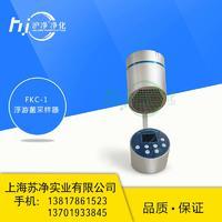 浙江FKC-1型浮游空气尘菌采样器 FKC-1