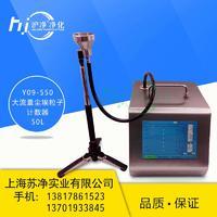 厂家报价Y09-550型激光尘埃粒子计数器