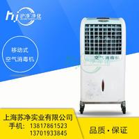 移动式空气消毒机XDG-300 ZJY-300