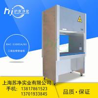 BHC-1300 ⅡA/B3 二级生物安全柜|苏净生物安全柜 BHC-1300 ⅡA/B3