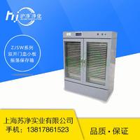 双开门血小板保存箱批发零售 ZJSW-1E