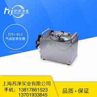 浙江苏净ZJSJ-012气溶胶发生器 ZJSJ-012