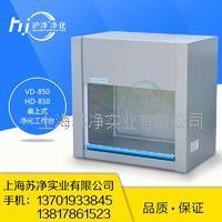 苏净超净工作台HD-850|桌上式洁净工作台 HD-850