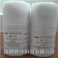 金屬元素標準溶液 GSBG62068-90