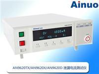 AN9620X泄漏电流测试仪