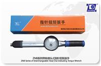 ZNB系列指针式扭矩扳手 ZNB-50A/100A/200A/1000A