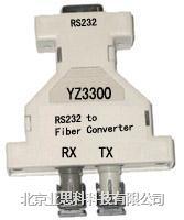 无源RS232至光纤转换器[YZ3300]  YZ3300