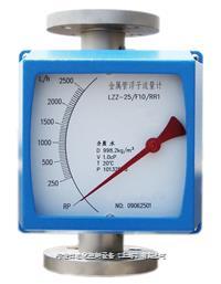 垂直安装型金属转子流量计