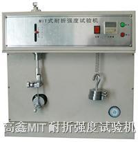 MIT耐折强度试验机 GX-6042