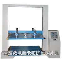 微电脑纸箱抗压试验机 GX-6010-S