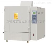 高鑫供应电池包高海拔试验机GX-3020-ZL GX-3020-ZL