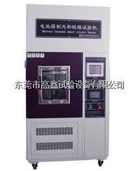 电池强制内部短路试验机 GX-6055-C