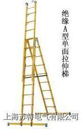 绝缘A型单面拉伸梯 上海苏特 ST