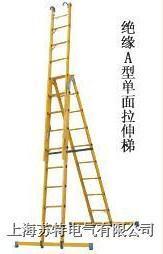 绝缘A型单面拉伸梯 上海苏特电气 ST