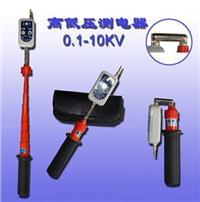 GD高低压测电器 GD