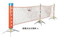 1×10m便携式安全围网 1×10m
