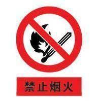 30×40cm禁止烟火 30×40cm