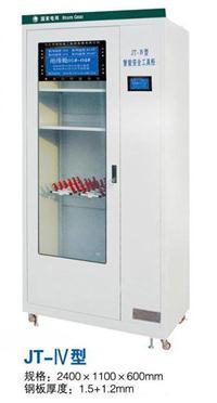 JT-IV 智能安全工具柜 JT-IV 2400×1100×600mm