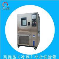 冷热冲击试验箱/高低温冲击试验机 YQD-3059