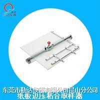 瓦楞纸板边压(粘合)试样取样器 QD-3012B