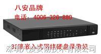 八安32路硬盘录像机DVR报价