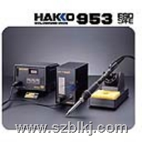 [HAKKO953电焊铁 白光HAKKO 953电焊台] HAKKO953