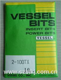 2-100TX日本VESSEL风批头 2-100TX