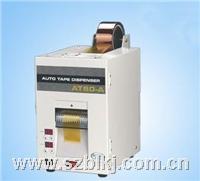 AT80-A大胶纸胶带切割机 AT80-A