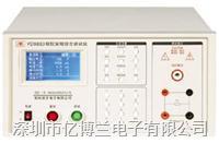 扬子|YD9880A程控安规综合测试仪 YD9880A