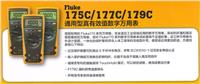 Fluke177C 通用型真有效值数字万用表 Fluke177C