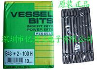日本VESSEL B43对边6.35mm两头十字风批咀 B43