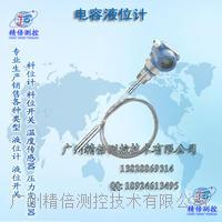 高压电容式液位计 广州电容液位计