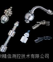 浮球液位开关型号 UQK浮球系列产品