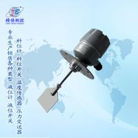 苏州阻旋式料位计型号生产厂家 苏州阻旋式料位计型号生产厂家