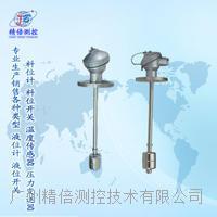 浮球液位计 浮球液位计生产厂家 广州浮球液位计