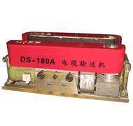 DS-180A 电缆输送机 DS-180A
