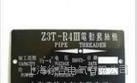 Z3T-R3II電動套絲機 Z3T-R3II