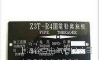 Z3T-R3II電動套絲機