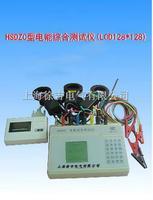 HSDZC型电能综合测试仪(LCD128*128) HSDZC