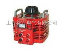 TDGC2-3KVA调压器 TDGC2-3KVA