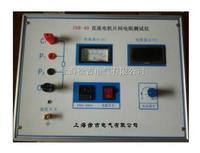 ET-30直流电机片间电阻测试仪厂家 ET-30